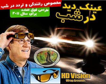 نمایندگی فروش عینک دید در شب و روز اچ دی ویژن HD VISION در ایران
