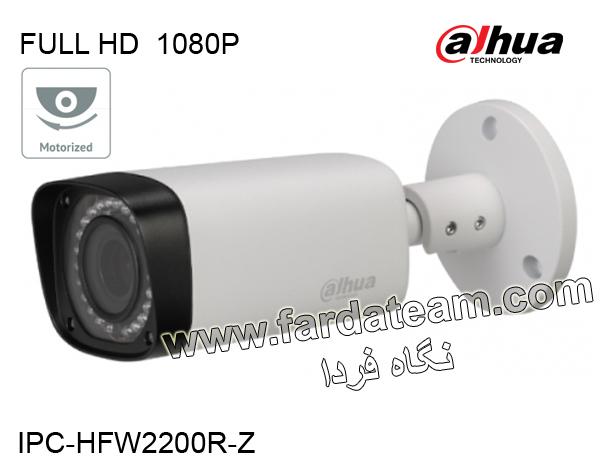 دوربین بولت تحت شبکه 2 مگاپیکسل داهوا IPC-HFW2200R-Z
