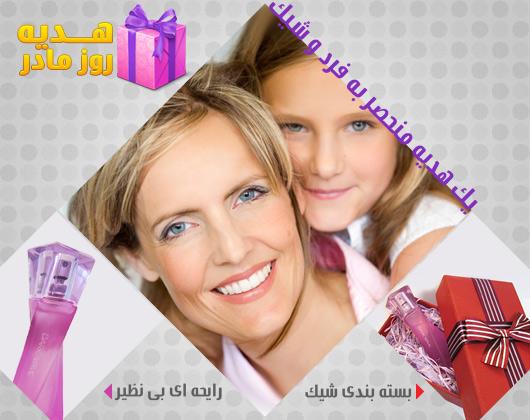خرید عطر Jacsaf x ويژه روز مادر