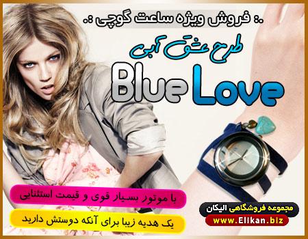 فروش عمده ساعت مچی طرح عشق آبی