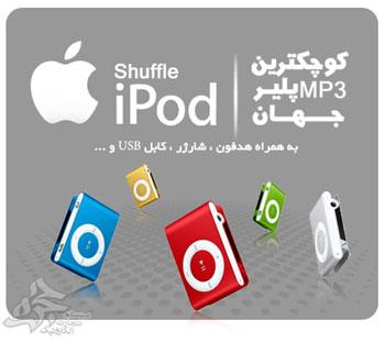 موزیک پلیر iPod Shuffle