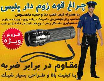 فروش اینترنتی چراغ قوه زوم دار پلیس اصل| چراغ قوه زوم دار Police درجه ۱