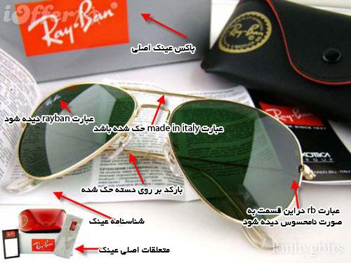 عینک معروف Ray Ban اصل با شناسنامه