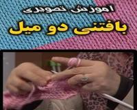 آموزش کامل بافتنی دو میل خانم پاشایی در 28 سی دی فارسی به صورت تصویری