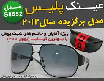 فروش پستی عینک پلیس مدل S8552 اصلی| عینک police مدل S8552 درجه ۱