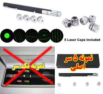 خرید laser pointer لیزر پوینتر سبز رنگ ۵ سر نجومی با برد ۷ کیلومتر