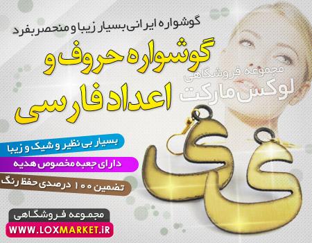 خرید گوشواره حروف فارسی - سایز واقعی (بزرگ) 9500 تومان