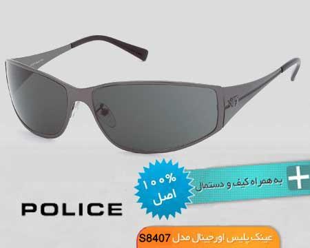 عینک پلیس آفتابی مدل S8407
