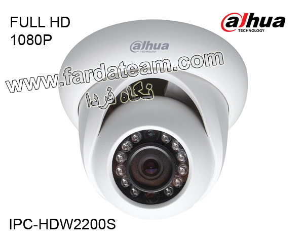 دوربین دام تحت شبکه 2 مگاپیکسل داهوا IPC-HDW2200S