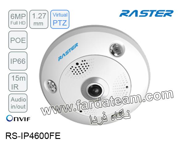 دوربین فیش آی تحت شبکه 6 مگاپیکسل رستر RS-IP4600FE