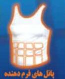 خرید گن لاغری مردانه اسلیم اند لیفت slimn lift