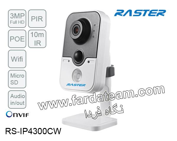 دوربین کیوب تحت شبکه 3 مگاپیکسل رستر RS-IP4300CW