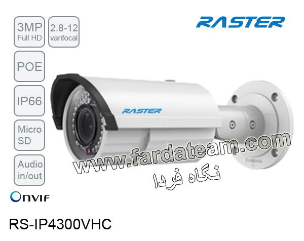 دوربین بولت تحت شبکه 3 مگاپیکسل رستر RS-IP4300VHC