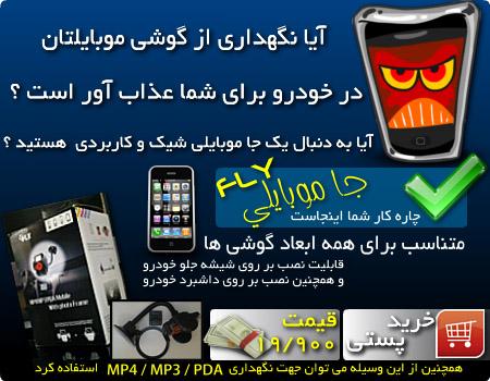 جا موبایلی FLY