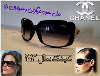 عینک آفتابی زنانه 2013 مارک شانل