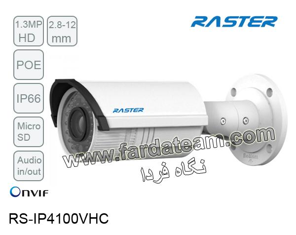 دوربین بولت تحت شبکه 1.3 مگاپیکسل رستر RS-IP4100VHC
