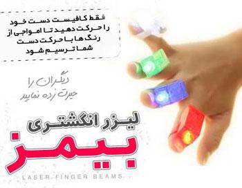 فروش لیزر انگشتری بیمز Beams finger laser اصل, خرید لیزر انگشتری Beams بیمز درجه ۱