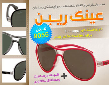 فروش اینترنتی عینک ری بن مدل ۹۰۵۵|RayBan sungllasses 9055|عینک رای بن ۹۰۵۵
