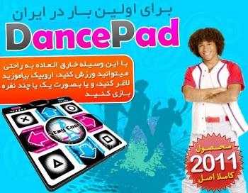 دنس پد dance pad درجه 1 اصل