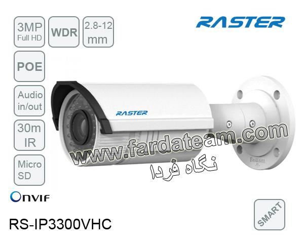 دوربین بولت WDR تحت شبکه 3 مگاپیکسل رستر RS-IP3300VHC