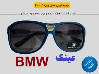 عینک BMW فریم آبی