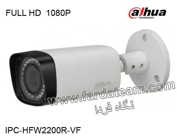 دوربین بولت تحت شبکه 2 مگاپیکسل داهوا IPC-HFW2200R-VF