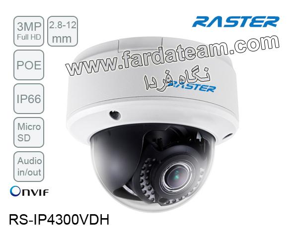 دوربین دام تحت شبکه 3 مگاپیکسل رستر RS-IP4300VDH