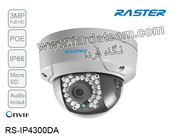 دوربین دام تحت شبکه 3 مگاپیکسل رستر RS-IP4300DA