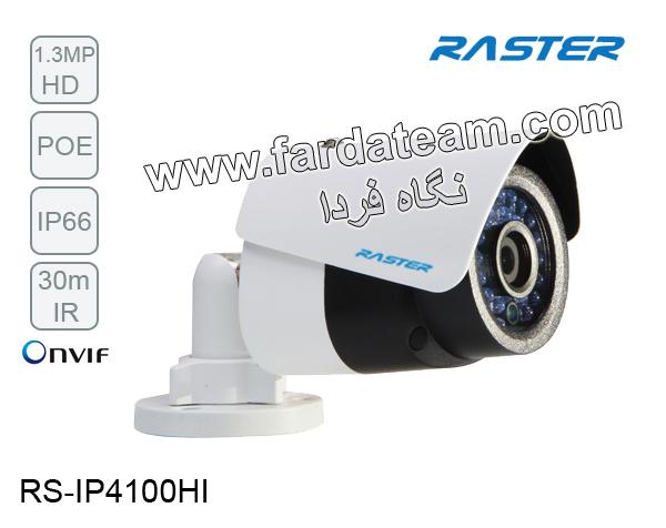 دوربین بولت تحت شبکه 1.3 مگاپیکسل رستر RS-IP4100HI