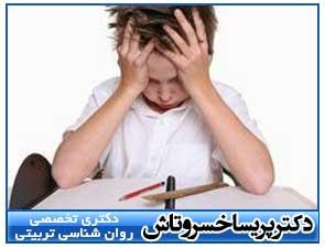 اختلالات یادگیری و ناتوانایی های یادگیری