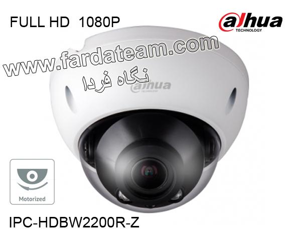 دوربین دام تحت شبکه 2 مگاپیکسل داهوا IPC-HDBW2200R-Z