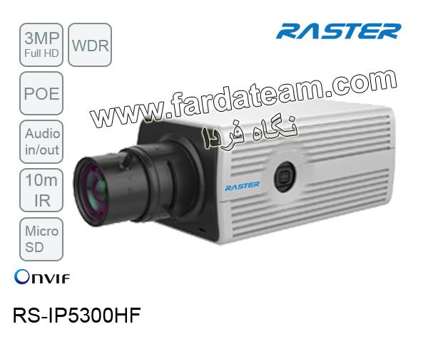 دوربین باکس WDR تحت شبکه 3 مگاپیکسل رستر RS-IP5300HF