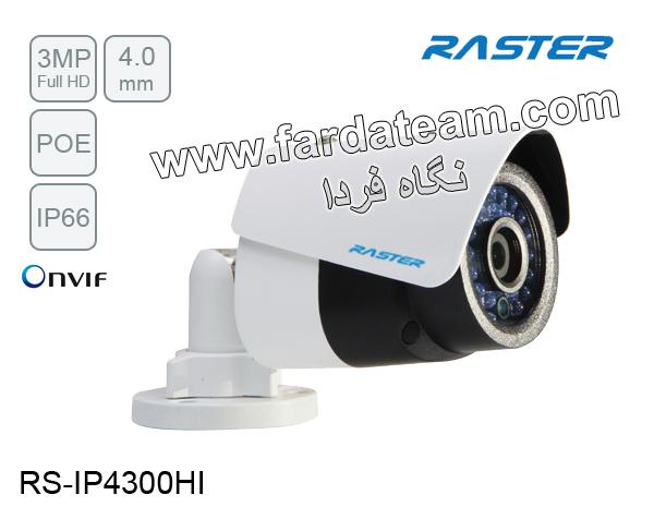 دوربین بولت تحت شبکه 3 مگاپیکسل رستر RS-IP4300HI