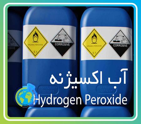 آب اکسیژنه (Hydrogen Peroxide 55%)