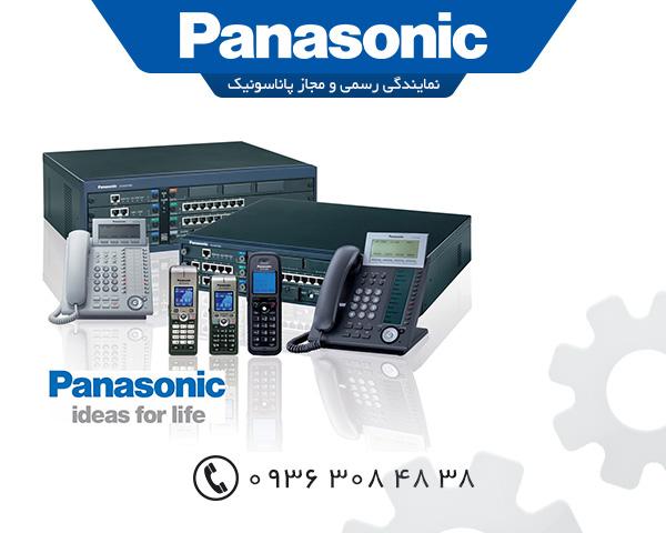 مرکز تلفن سانترال پاناسونیک تحت شبکه VOIP -NS500