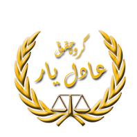 موسسه حقوقی عادل یار