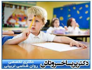 تعریف اختلالات یادگیری