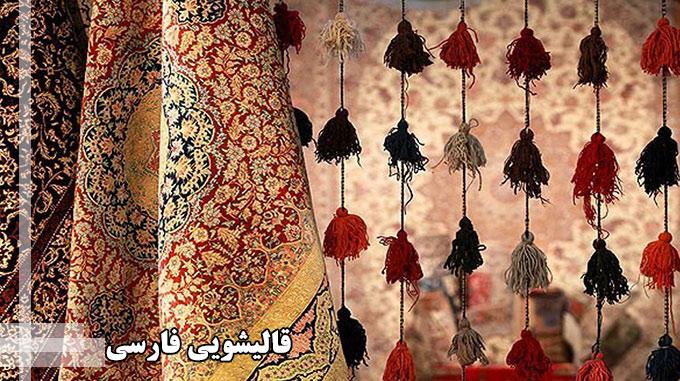 خدمات قالیشویی فارسی