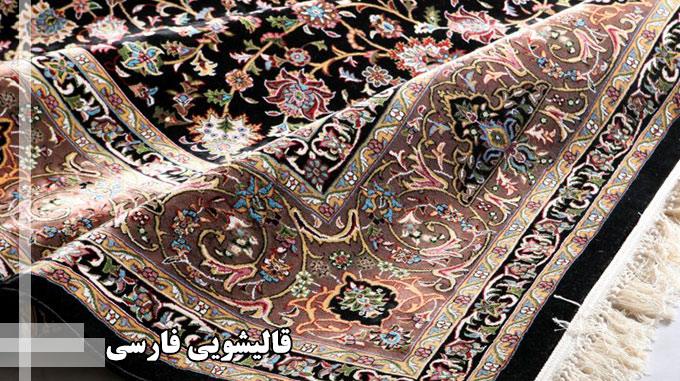 قالیشویی فارسی بهترین در غرب تهران