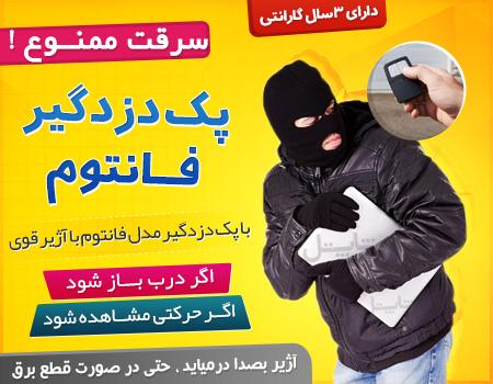فروش اینترنتی دزدگیر بیسیم فانتوم