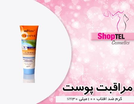کرم ضد آفتاب حاوی SPF 30